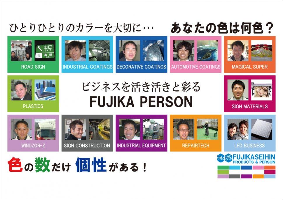 【新】採用ポスター大人数版