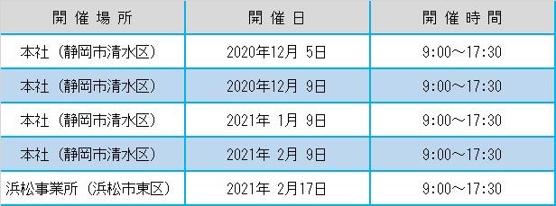 2021winter_Schedule